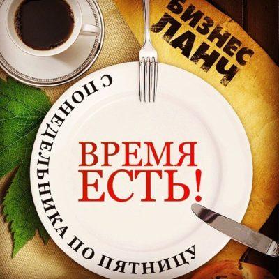 Обед в Балаково